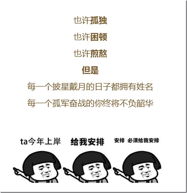 考研长图_08