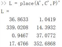 观测器L矩阵